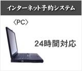 PC予約URL