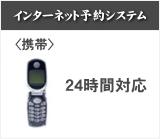携帯予約URL